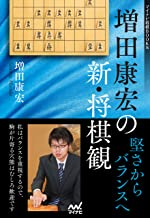 表紙: 増田康宏の新・将棋観 堅さからバランスへ マイナビ将棋BOOKS | 増田 康宏