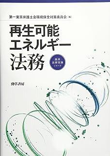 再生可能エネルギー法務 (勁草法律実務シリーズ)