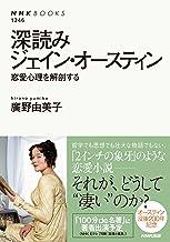 表紙: 深読みジェイン・オースティン 恋愛心理を解剖する NHKブックス | 廣野 由美子