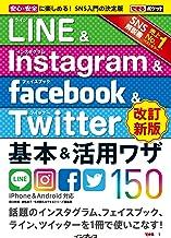 表紙: できるポケット LINE&Instagram&Facebook&Twitter 基本&活用ワザ150[改訂新版] できるポケットシリーズ | 田口 和裕