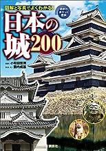 日本の城 200 (講談社ポケット百科シリーズ)
