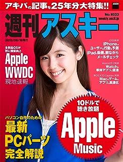 週刊アスキー No.1033 (2015年6月16日発行) [雑誌]