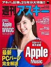 表紙: 週刊アスキー No.1033 (2015年6月16日発行) [雑誌] | 週刊アスキー編集部