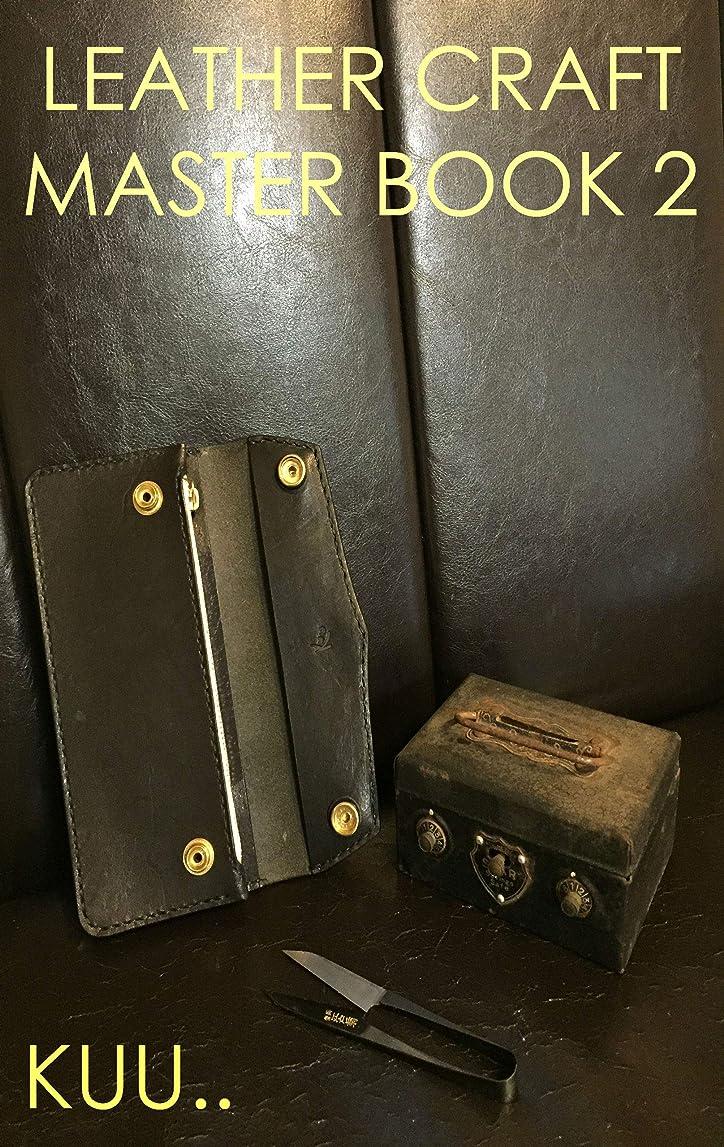 医薬品ペレグリネーション逃れるLEATHR CRAFT MASTER BOOK 2: トラッカーウォレット作成編 LEATHER CRAFT MASTER BOOK (AGR publishing store)