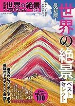 表紙: 最新版!世界の絶景ベストセレクト2021 | 朝日新聞出版