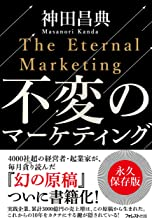 表紙: 不変のマーケティング | 神田昌典