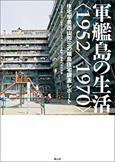 軍艦島の生活<1952/1970>:住宅学者西山夘三の端島住宅調査レポート...