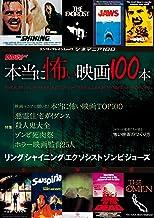 表紙: シネマニア100 本当に怖い映画100本 (エンターブレインムック) | DVD&ブルーレイでーた編集部