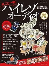 表紙: 丸ごと一冊ハイレゾオーディオ完全ガイド | 岩井 喬