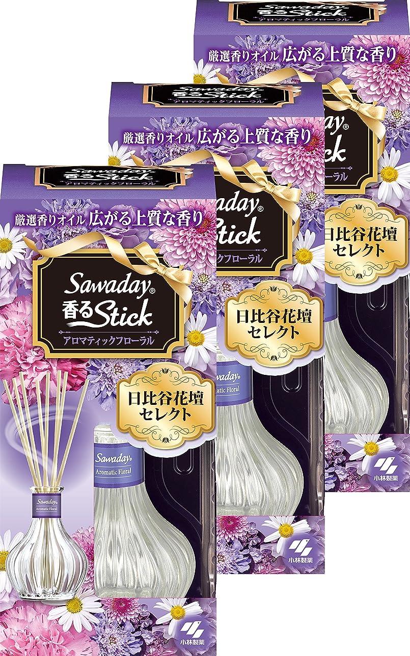 【まとめ買い】サワデー香るスティック日比谷花壇セレクト 消臭芳香剤 アロマティックフローラル 70ml×3個