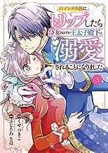 Berry's Fantasy ロマンス小説にトリップしたら侍女のはずが王太子殿下に溺愛されることになりました(分冊版)3話 (Berry's COMICS)