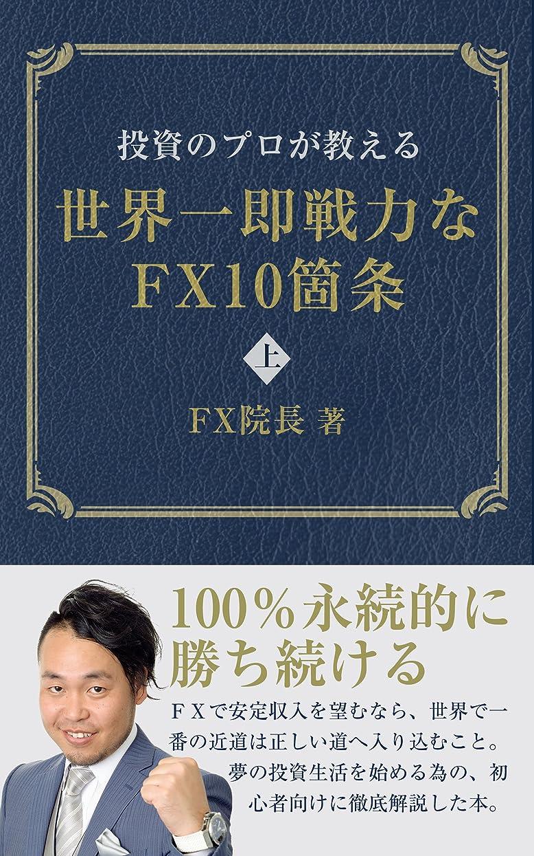 エンジニアスポンジ運動投資のプロが教える世界一即戦力なFX10箇条(上): 100%永続的に勝ち続ける (AIR)