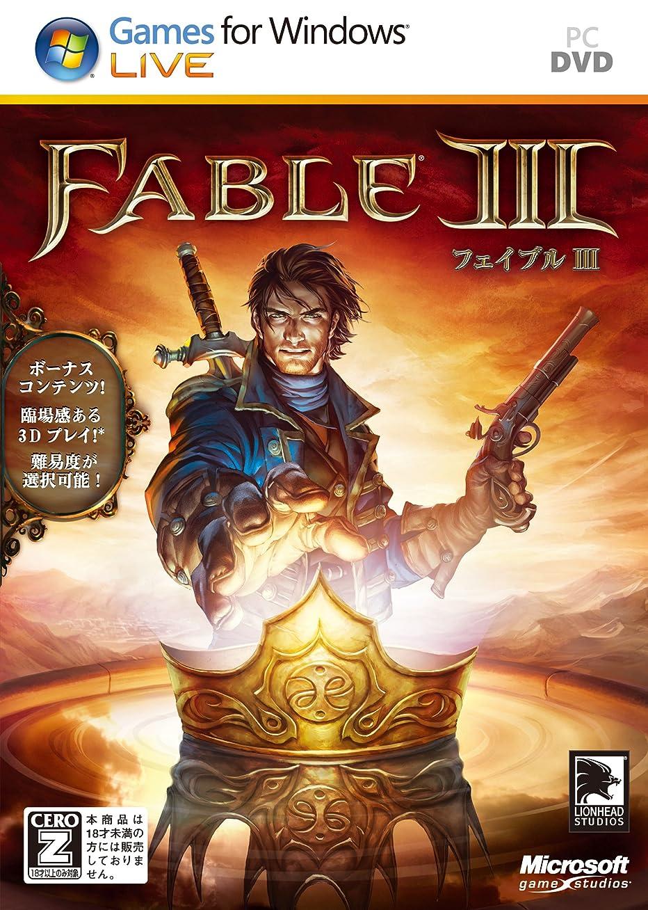 ペレット戦士タイマーMicrosoft Fable 3 PC Win32 Japanese 1 License DVD DVD Case