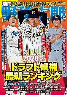 別冊野球太郎 2020春 ドラフト候補最新ランキング