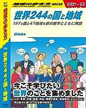 表紙: 世界244の国と地域 197ヵ国と47地域を旅の雑学とともに解説 (地球の歩き方BOOKS) | 地球の歩き方編集室