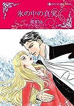 氷の中の真実 (ハーレクインコミックス・キララ)