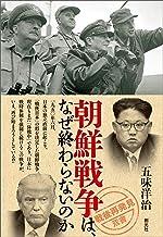 表紙: 朝鮮戦争は、なぜ終わらないのか 「戦後再発見」双書 | 五味 洋治
