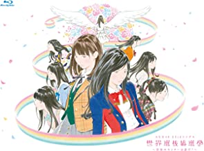 AKB48 53rdシングル 世界選抜総選挙 ~世界のセンターは誰だ?~(Blu-ray Disc4枚組)