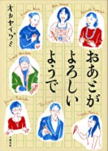 表紙: おあとがよろしいようで (文春e-book) | オカヤイヅミ