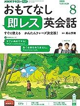 表紙: NHKテレビ おもてなし 即レス英会話 2020年 8月号 [雑誌] (NHKテキスト)   NHK出版 日本放送協会