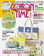 表紙: COTTON TIME 2020年 03月号 [雑誌] | 主婦と生活社