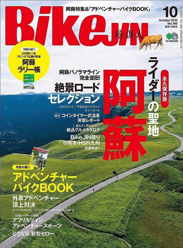 タイプライター販売計画キャンバスBikeJIN/培倶人(バイクジン) 2018年10月号 Vol.188[雑誌]