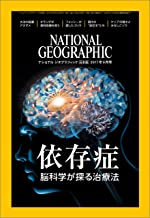 表紙: ナショナル ジオグラフィック日本版 2017年9月号 [雑誌] | ナショナルジオグラフィック編集部
