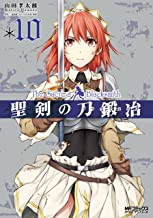 表紙: 聖剣の刀鍛冶(ブラックスミス) 10 (MFコミックス アライブシリーズ) | 山田孝太郎