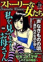 ストーリーな女たち Vol.19 私を見てよ! お母さん [雑誌]