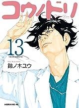 表紙: コウノドリ(13) (モーニングコミックス) | 鈴ノ木ユウ