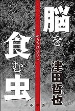 表紙: 脳を食む虫   津田哲也