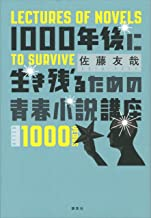 表紙: 1000年後に生き残るための青春小説講座 | 佐藤友哉