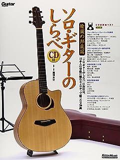 ソロ・ギターのしらべ 愉楽の邦楽篇 (CD付き)