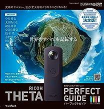 表紙: RICOH THETA パーフェクトガイド BOOK ONLY Version THETA S/m15両対応 | なぎら健壱
