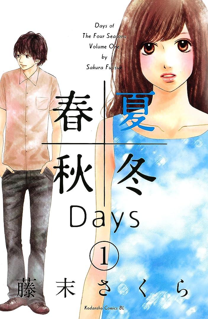 協力する扱いやすいアジア春夏秋冬Days(1) (BE?LOVEコミックス)
