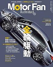 表紙: Motor Fan illustrated Vol.125 | 三栄書房