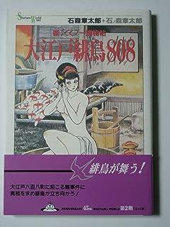 新くノ一捕物帖大江戸緋鳥808 (Shotaro world)
