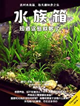 Aquariums: Everything You Need to Know About Aquariums (Chinese Edition)