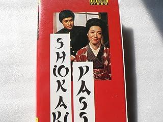 Shiokari Pass [VHS]