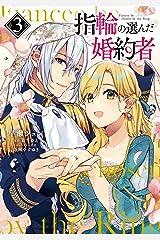 指輪の選んだ婚約者 3 (FLOS COMIC) Kindle版