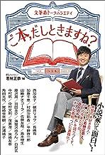 表紙: ご本、出しときますね? | BSジャパン