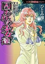 表紙: 霊感お嬢★天宮視子シリーズ 囚われの少女達 (HONKOWAコミックス) | 天宮 視子