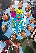 表紙: 特別活動でみんなと創る 楽しい学校 | 清水弘美