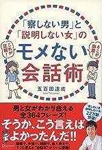 表紙: 「察しない男」と「説明しない女」のモメない会話術   五百田達成