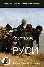 Крестьяне на Руси: Историческое расследование (Биографии и мемуары) (Russian Edition)