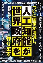 表紙: ついに国家が消滅し、人工知能が世界政府を作ります   田村珠芳