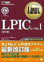 表紙: Linux教科書 LPICレベル1 第5版   リナックスアカデミー