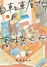 表紙: 自転車屋さんの高橋くん (3) (トーチコミックス) | 松虫あられ