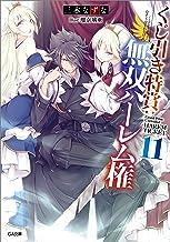 くじ引き特賞:無双ハーレム権11 (GA文庫)