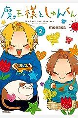 魔王様としゅんくん 2 (MFコミックス ジーンシリーズ) Kindle版
